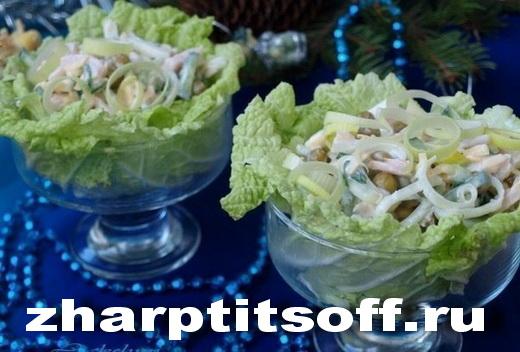 Салат из копченой индейки Серпантин, с капустой