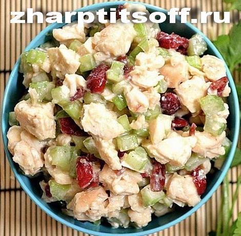 Салат из индюшки, клюквы, сельдерея, паприки, мёда. Мясной салат.